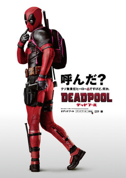 news_xlarge_deadpool_20160301_01.jpg